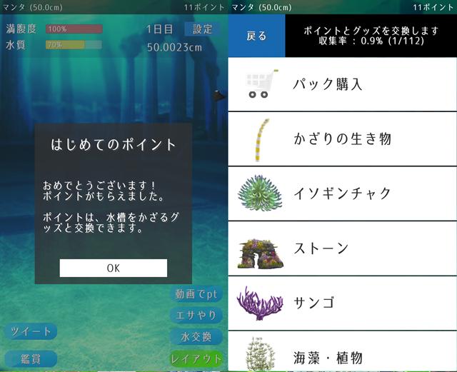 動物育成ゲームアプリ画面26-2