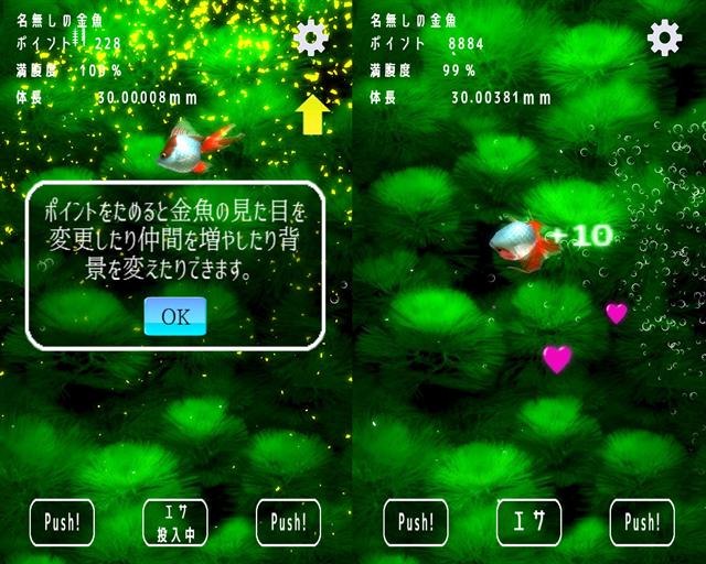 動物育成ゲームアプリ画面28-1