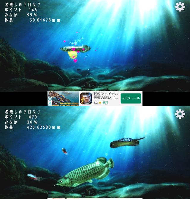 動物育成ゲームアプリ画面29-1