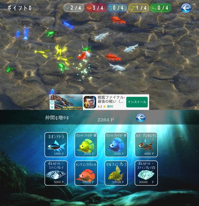 動物育成ゲームアプリ画面29-2