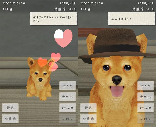 動物育成ゲームアプリ画面3-2