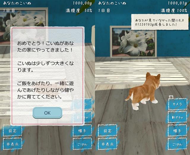 動物育成ゲームアプリ画面4-1