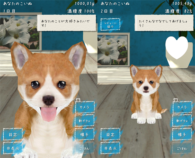 動物育成ゲームアプリ画面4-2