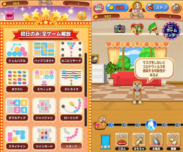動物育成ゲームアプリ画面7-2