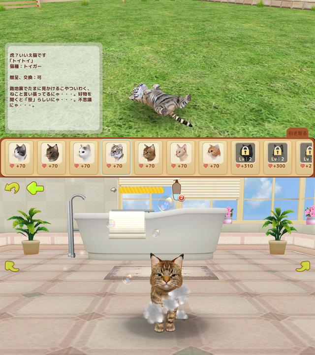 動物育成ゲームアプリ画面8-1