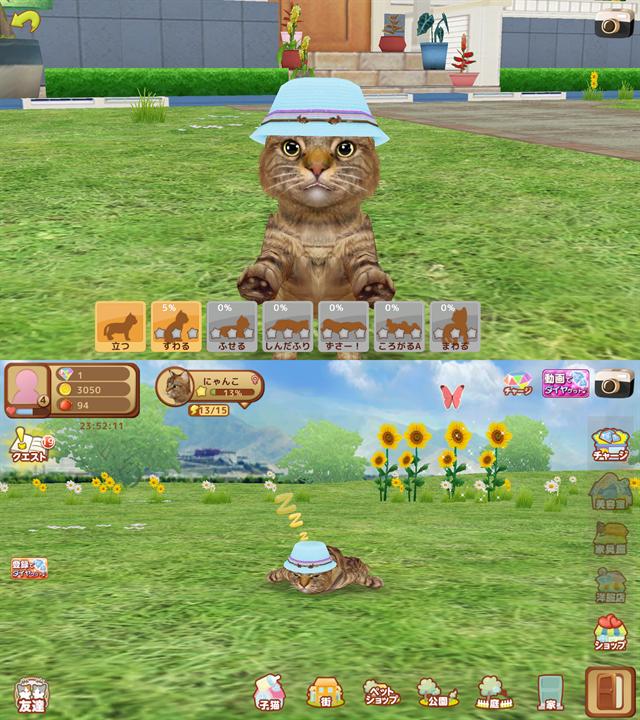 動物育成ゲームアプリ画面8-2