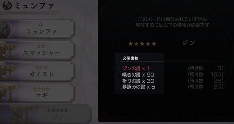 アナザーエデン再考察~ゲーム画面3