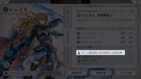 アナザーエデン最強キャラ考察1~ゲーム画面16