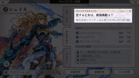 アナザーエデン最強キャラ考察1~ゲーム画面2