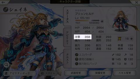アナザーエデン最強キャラ考察1~ゲーム画面9