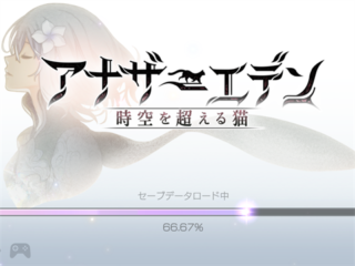アナザーエデン通信量調査~ゲーム画面1