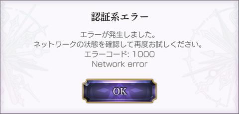 アナザーエデン通信量調査~ゲーム画面3