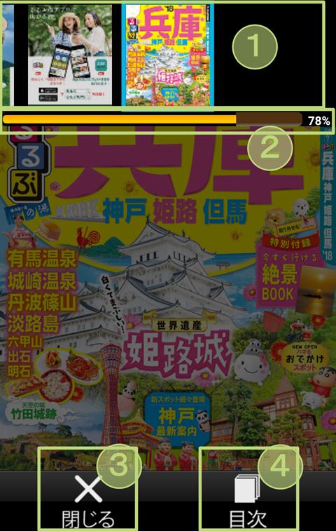 ブック放題~アプリ画面