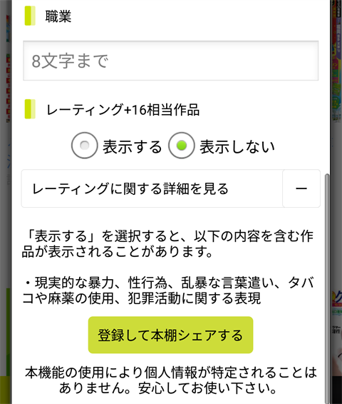 ブック放題~本棚シェア登録2