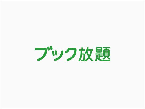 ブック放題~アプリ画面1