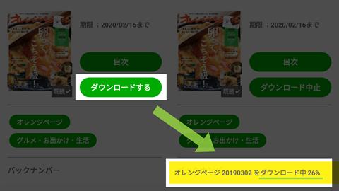 ブック放題~アプリ画面3
