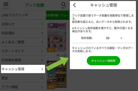 ブック放題~アプリ画面4