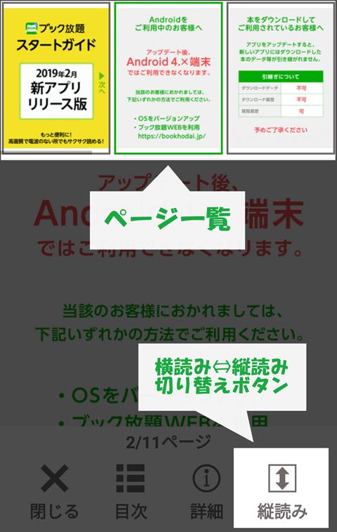 ブック放題~アプリ画面5