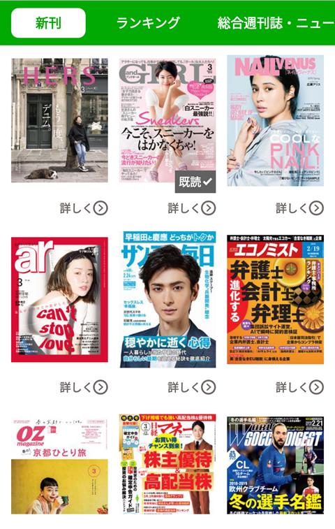 ブック放題~アプリ画面6