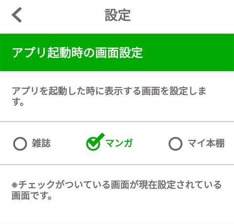 ブック放題~アプリ画面7
