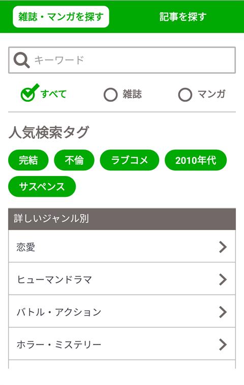 ブック放題アプリの画像~検索画面