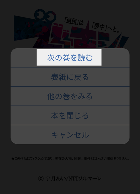 ブック放題アプリの画像~巻末画面