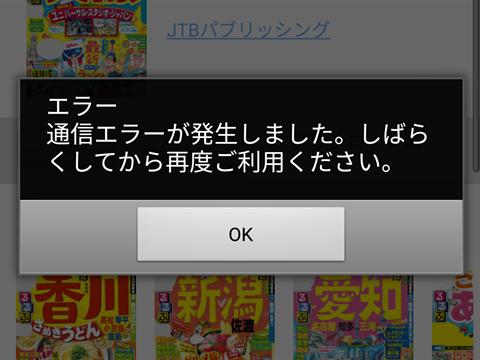 ブック放題アプリ~通信エラー