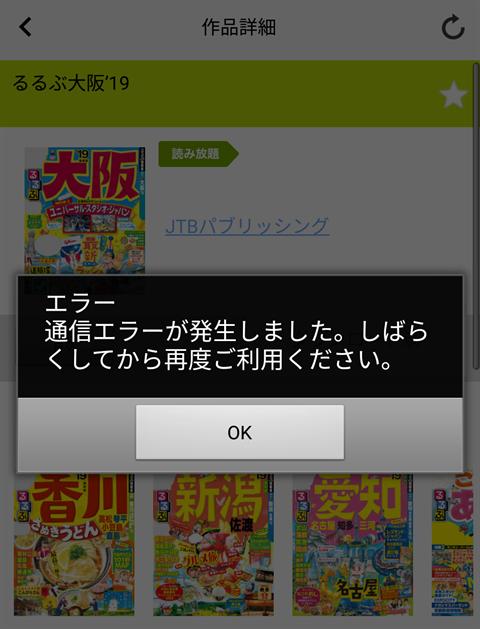 ブック放題アプリ~エラー手順7