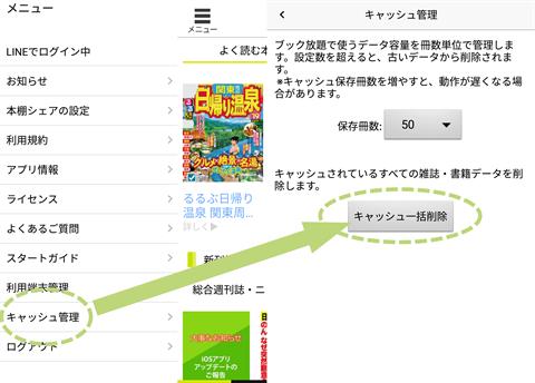 ブック放題アプリ~キャッシュクリア