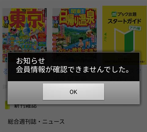 ブック放題アプリ~会員情報エラー