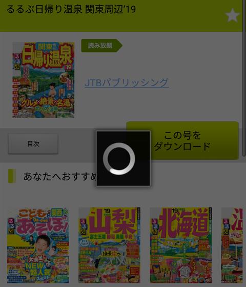 ブック放題アプリ~ぐるぐる