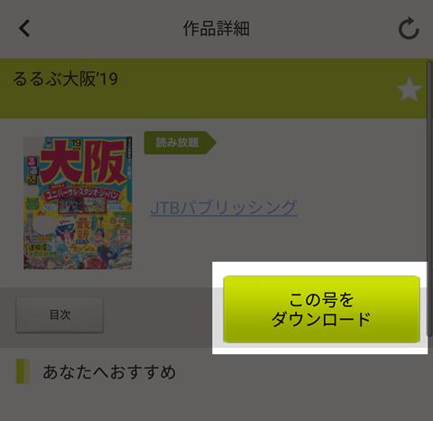 ブック放題アプリ~エラー手順2