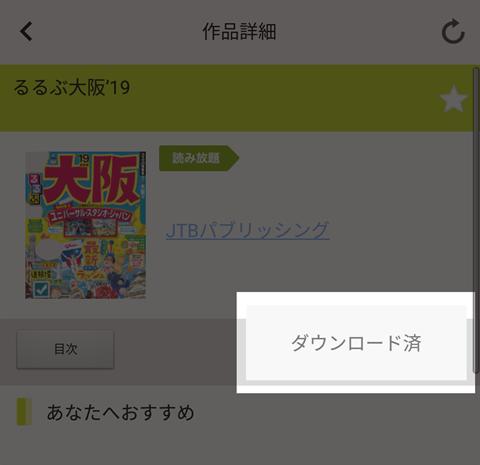 ブック放題アプリ~エラー手順6