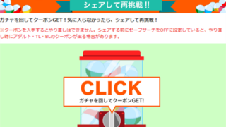 BookLive毎日クーポンガチャ画面