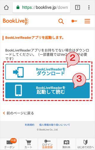 BookLiveの会員登録手順画像2