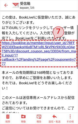 BookLiveの会員登録手順画像6