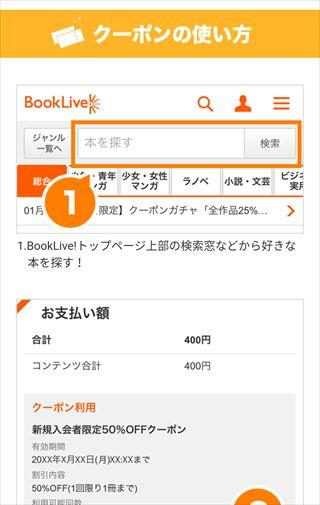 BookLiveの会員登録手順画像11