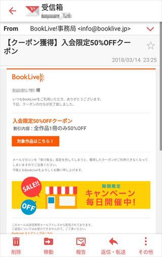 BookLiveの会員登録手順画像13