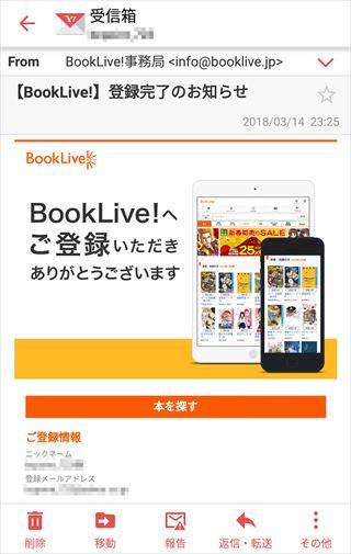 BookLiveの会員登録手順画像14
