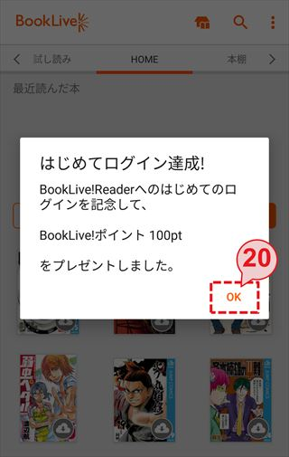 BookLiveの会員登録手順画像18