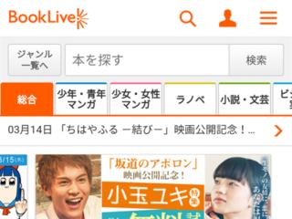 BookLiveのホーム画面