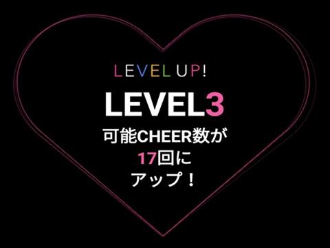 CHEERZのレベルアップ画像