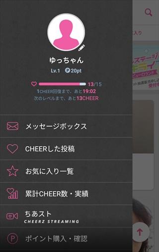 CHEERZステータス画面