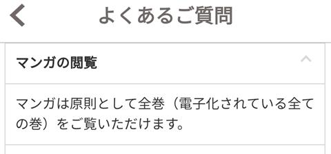 マンガ読み放題比較~画像11
