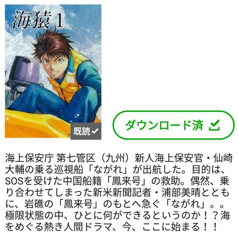 ブック放題アプリ~海猿