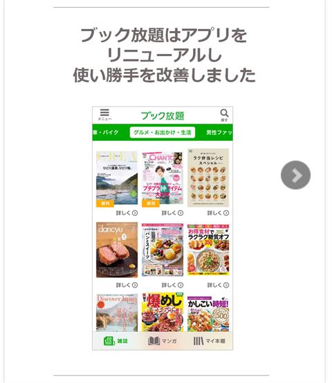 マンガ読み放題比較~画像7