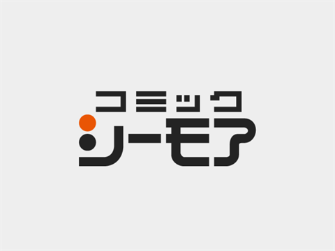 コミックシーモア読み放題1