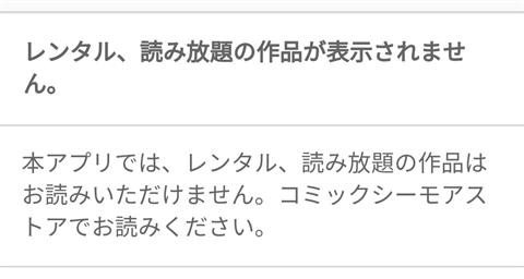 コミックシーモア読み放題2