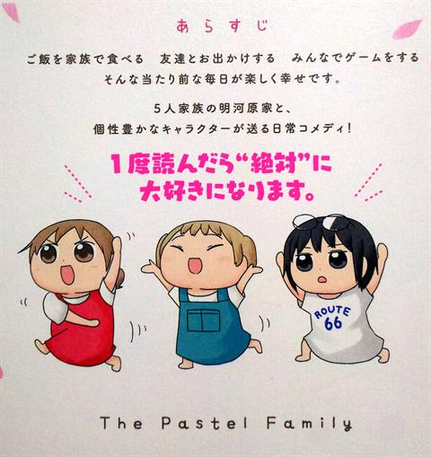 パステル家族1巻裏表紙