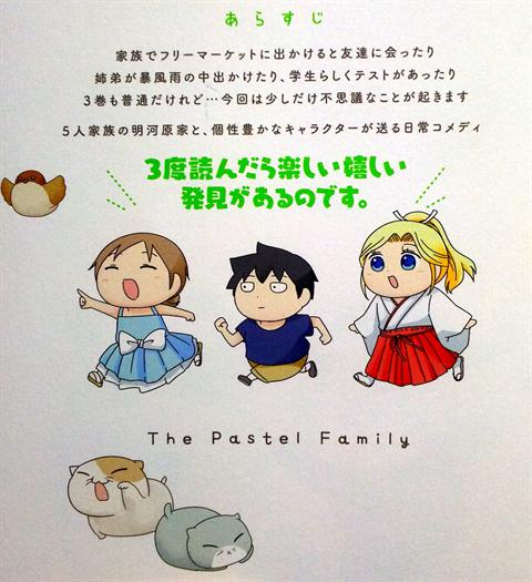 パステル家族3巻裏表紙